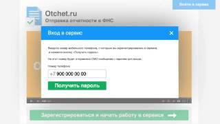 Отчет. ру Нулевая отчетность от компании Сервисный центр 2897 СКБ Контур Солнечногорск - видео