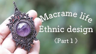 《Macrame Necklace Ethnic Design》part①マクラメ編み エスニックデザインペンダント DIY Macrame Jewelry