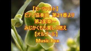 モーツァルトピアノ協奏曲第21番より第2楽章~みじかくもも美しく燃えオルゴールMusicBox