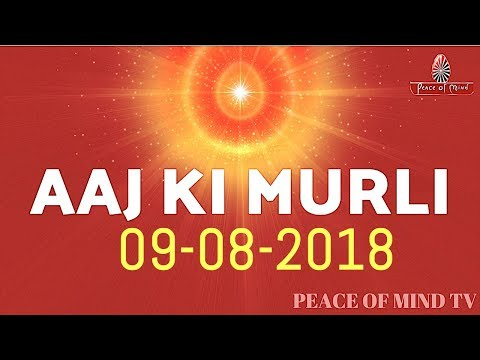आज की मुरली 09-08-2018 | Aaj Ki Murli | BK Murli | TODAY'S MURLI In Hindi | BRAHMA KUMARIS | PMTV (видео)