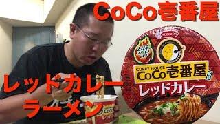CoCo壱番屋監修レッドカレーラーメン[エースコック]
