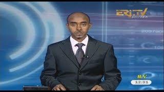 ERi TV Tigrinya News from Eritrea for April 7, 2018