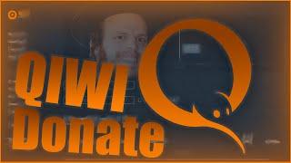 Как поставить донат на твиче qiwi