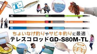 【GOODシリーズ】サビキもちょい投げも!テレスコロッドGD-S80M-TL紹介