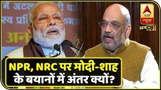 NPR, NRC और Detention Centre पर PM Modi और Amit Shah के बयानों में अंतर क्यों हैं ? | ABP Uncut