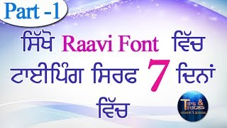 how to learn punjabi typing in asees font - मुफ्त ऑनलाइन