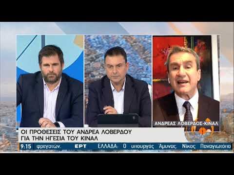 Οι προθέσεις του Ανδρέα Λοβέρδου για την ηγεσία του ΚΙΝΑΛ | ΕΡΤ 26/01/2021