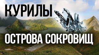Почему Курилы так важны для России