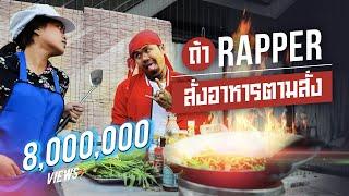 ถ้า Rapper สั่งอาหารตามสั่ง??? - Bie The Ska