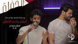 Seif Magdy & Taha - A3rad Ma Ba3D Elforaq (Live) | سيف مجدي و طه - أعراض ما بعد الفراق تحميل MP3