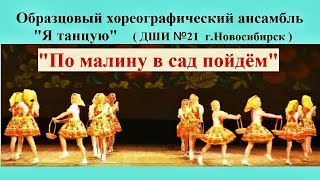 "Russian comic dance ""FOR BERRIES RASPBERRIES"" Русский шуточный танец ""ПО МАЛИНУ"""