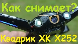 Квадрокоптер XK X252 | Как снимает камера XK X252 | MikeRC 2016 FHD MikeRC 2016 FHD