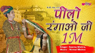 Pilo Rangao Ji | New Superhit Rajasthani Holi Song | Seema Mishra | Veena Music