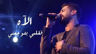 Adam - amir al ahzan (2019) | آدم - ملك الأحزان تحميل MP3