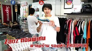 ZauZ Vlog EP. 26/2 Zauz พาชมร้าน Prosper ร้านรองเท้า street wear ที่ cool ที่สุดในนครปฐม