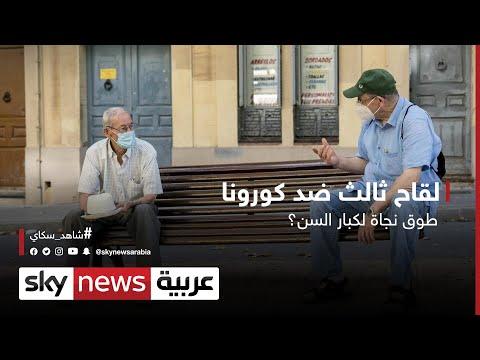 العرب اليوم - شاهد: لقاح ثالث ضد فيروس كورونا يُمثّل طوق نجاة لكبار السن