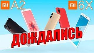 Xiaomi Mi A2 и Xiaomi Mi 6X - Цена и Камера. Первый взгляд