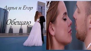 Егор Крид и Дарья Клюкина-Обещаю(ФИНАЛ ХОЛОСТЯК 6 СЕЗОН)