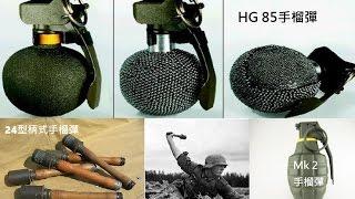 挑戰新聞軍事精華版--殺傷力強大!人類史上最兇殘手榴彈!