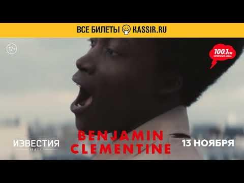 Бенджамин Клементин 13 ноября в Известия Hall