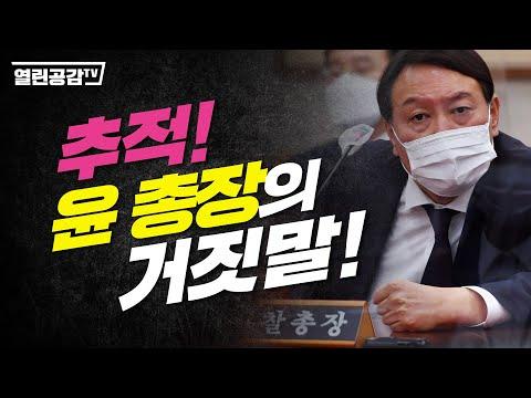 추척! 윤 총장의 거짓말! | 옵티머스 사건의 서막!