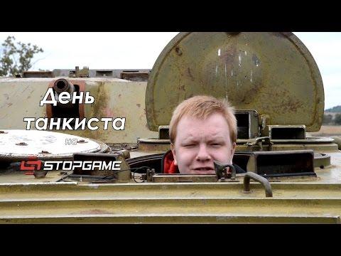 День танкиста на StopGame.ru [репортаж]
