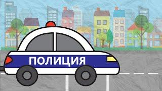 Рисуем вместе: Полицейская машина. Развивающий мультик для детей про машинки