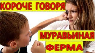 КОРОЧЕ ГОВОРЯ, Подрались за Муравьиную ФЕРМУ😜ЛИЗА НАЙС ПРАНК 😘 LIZA NICE ANTPLANET