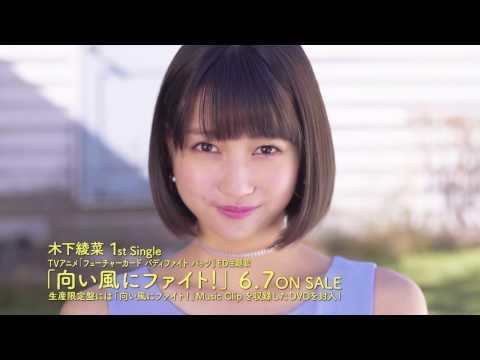 『向い風にファイト!』 PV ( #木下綾菜 )