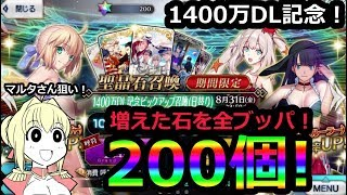 FGO増えた石200個を全ブッパ!1400万DL突破記念ピックアップ!+α