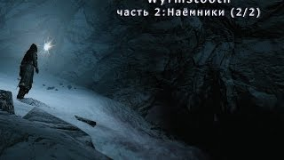 Skyrim Wyrmstooth (ENB; Legendary Difficulty) - Часть 2: Наёмники (2/2)