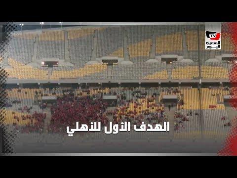 فرحة جماهير الأهلي عقب احراز صلاح محسن الهدف الأول بمرمى «اطلع بره»