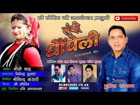 lambi dhonpeli|latest garhwali song 2018|Mukesh Rajwan|Pahari song|G series official