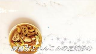 宝塚受験生のダイエットレシピ〜厚揚げとれんこんの豆鼓炒め〜のサムネイル
