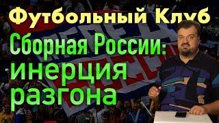 Сборная России: инерция разгона