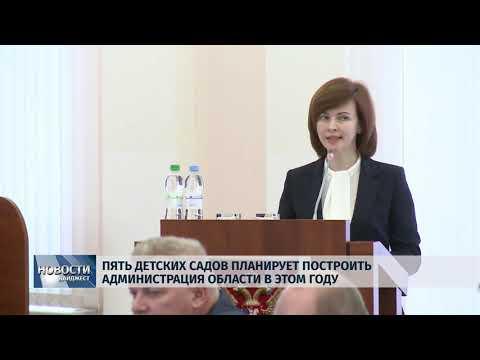 Новости Псков 27.02.2020/ Пять детских садов планирует построить администрация области в этом году
