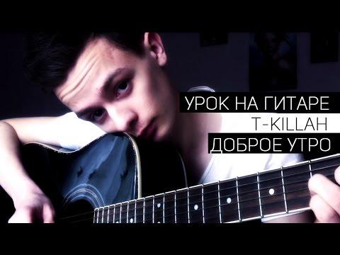 Урок на гитаре: T-Killah - Доброе утро (Дневник хача, аккорды)