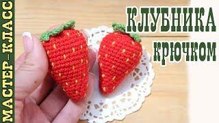 Вязаная Клубника Крючком / Ягодка амигуруми / Вязаная еда