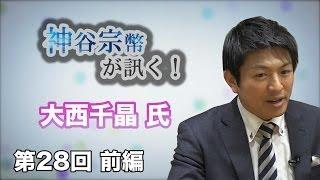 第28回前編 株式会社プリローダ 大西千晶さん ~若き女性起業家~ 【CGS 神谷宗幣が訊く!】