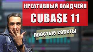 CUBASE 11 Сайдчейн (Side chain) ПРИМЕНЯЙ КРЕАТИВНО