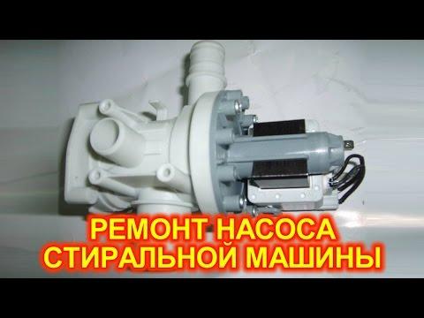 Стиральная машина не сливает воду. Ремонт своими руками.