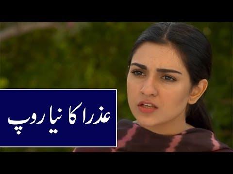 Mere Bewafa Episode 17 | 27th June 2018  | Full Story Review | Azra Ka Naya Roop