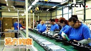 《远方的家》 20180510 一带一路(358) 捷克 创业在捷克 | CCTV中文国际