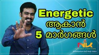 Energetic malayalam -5 steps  #Malayalam Motivational video  5 steps