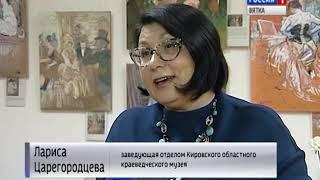 В краеведческом музее представлено творчество знаменитых художников-модернистов (ГТРК Вятка)