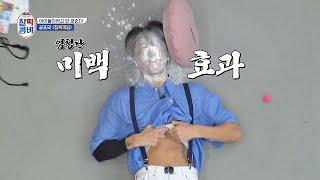 대형 밀가루 팩트로 미백 효과 듬뿍 된 라비(Ravi)의 얼굴 찰떡콤비(combi) 10회