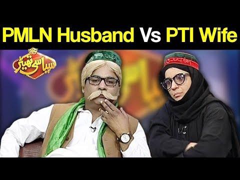 PMLN Husband Vs PTI Wife | Syasi Theater | 8 November 2018 | Express News
