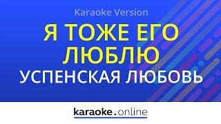 Я тоже его люблю - Любовь Успенская & Ирина Дубцова (Karaoke version)