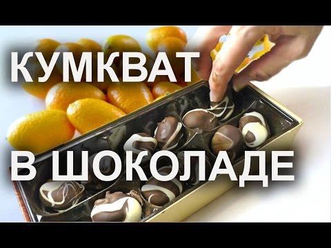 Конфеты шоколадные с кумкватом.