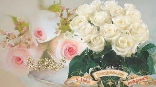 👄Очень красивое поздравление с Днем Рождения, 💐женщине💐👄